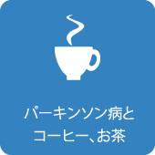 パーキンソン病とコーヒー、お茶