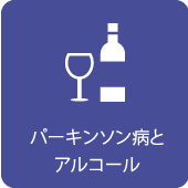 パーキンソン病とアルコール