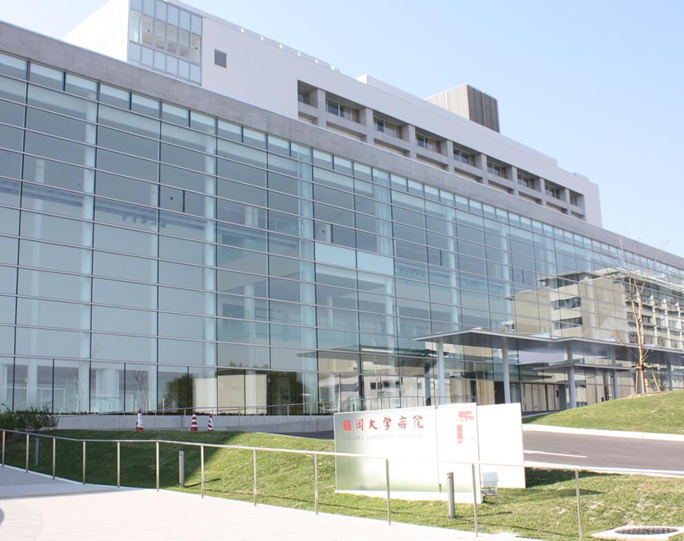 福岡大学病院