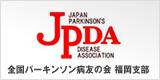JPDA 全国パーキンソン病友の会 福岡支部